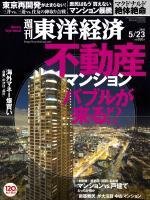 週刊東洋経済 2015/5/23号 不動産・マンション
