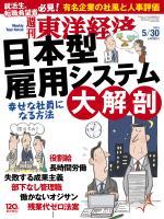 週刊東洋経済 2015/5/30号 日本型雇用システム大解剖
