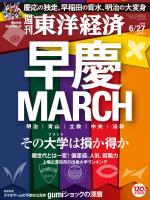 週刊東洋経済 2015/6/27号 早慶MARCH