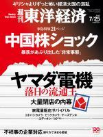 週刊東洋経済 2015/7/25号 ヤマダ電機/中国