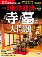 週刊東洋経済 2015/8/1-15合併号 お寺とお墓の大問題