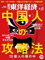 週刊東洋経済 2015/8/22号 中国人の攻略法