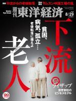週刊東洋経済 2015/8/29号 下流老人