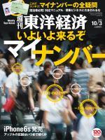 週刊東洋経済 2015/10/3号 いよいよ来るぞ マイナンバー