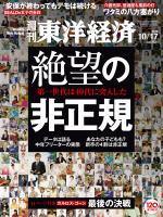 週刊東洋経済 2015/10/17号 絶望の非正規