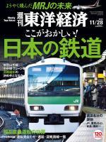 週刊東洋経済 2015/11/28号 ここがおかしい!日本の鉄道