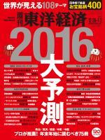 週刊東洋経済 2015/12/26-2016/1/2新春合併特大号 2016大予測