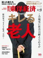 週刊東洋経済 2016/3/19号 キレる老人