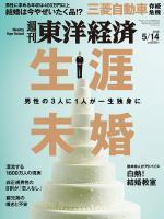 週刊東洋経済 2016/5/14号 生涯未婚