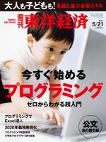 週刊東洋経済 2016/5/21号 今すぐ始めるプログラミング