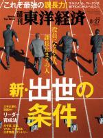 週刊東洋経済 2016/8/27号 新・出世の条件