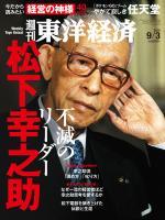 週刊東洋経済 2016/9/3号 松下幸之助
