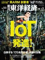 週刊東洋経済 2016/9/10号 IoT発進!