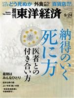 週刊東洋経済 2016/9/24号 納得のいく死に方 医者との付き合い方