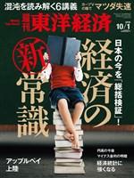 週刊東洋経済 2016/10/1号 経済の新常識