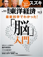 週刊東洋経済 2016/10/8号 「脳」入門/スズキ