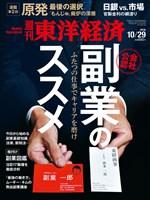 週刊東洋経済 2016/10/29号 副業のススメ