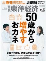 週刊東洋経済 2016/11/5号 50歳から増やすおカネ