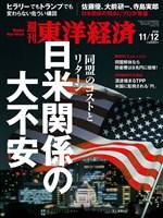 週刊東洋経済 2016/11/12号 日米関係の大不安