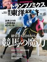週刊東洋経済 2016/11/26号 競馬の魔力