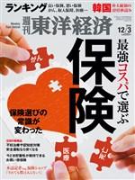 週刊東洋経済 2016/12/3号 最強コスパで選ぶ保険