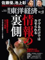 週刊東洋経済 2016/12/10号 情報の裏側