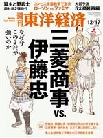 週刊東洋経済 2016/12/17号 三菱商事 VS. 伊藤忠