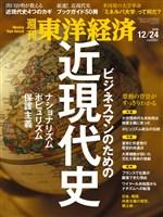週刊東洋経済 2016/12/24号 近現代史
