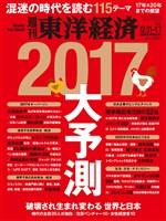 週刊東洋経済 2016/12/31-2017/1/7新春特大合併号 2017大予測
