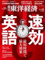 週刊東洋経済 2017/1/14号 速効英語
