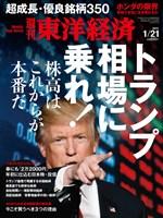 週刊東洋経済 2017/1/21号 トランプ相場に乗れ!