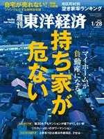 週刊東洋経済 2017/1/28号 持ち家が危ない