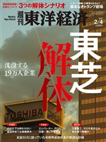 週刊東洋経済 2017/2/4号 東芝解体