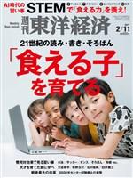 週刊東洋経済 2017/2/11号 「食える子」を育てる