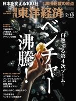 週刊東洋経済 2017/2/18号 ベンチャー沸騰!
