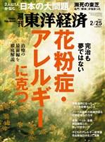 週刊東洋経済 2017/2/25号 花粉症・アレルギーに克つ