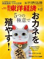 週刊東洋経済 2017/3/11号 おカネを殖やす!