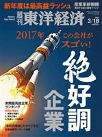 週刊東洋経済 2017/3/18号 絶好調企業