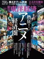 週刊東洋経済 2017/4/1号 熱狂! アニメ経済圏