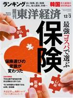週刊東洋経済 2016年12月3日号