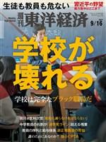 週刊東洋経済 2017年9月16日号