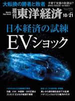 週刊東洋経済 2017年10月21日号