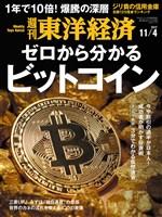 週刊東洋経済 2017年11月4日号