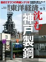 週刊東洋経済 2017年12月2日号