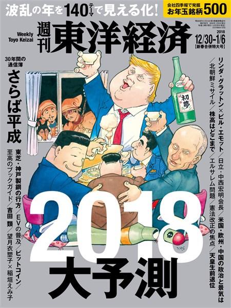 週刊東洋経済 2017年12月30日-2018年1月6日新春合併特大号