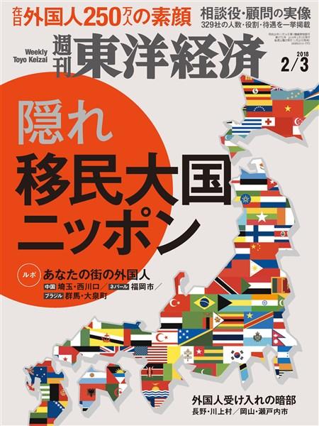 週刊東洋経済 2018年2月3日号