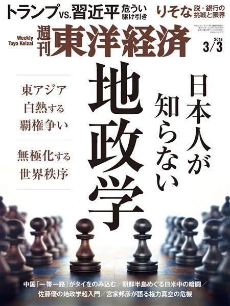 週刊東洋経済 2018年3月3日号