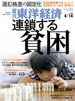 週刊東洋経済 2018年4月14日号