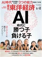週刊東洋経済 2018年5月12日号