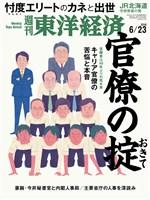 週刊東洋経済 2018年6月23日号